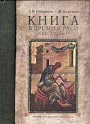 Книга в Древней Руси (XI-XVI вв.)