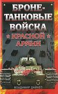 Бронетанковые войска Красной Армии