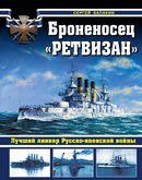 Броненосец «Ретвизан». Лучший линкор Русско-японской войны