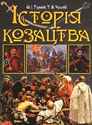 Історія Козацтва. ПОДАРУНКОВА