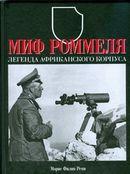 Миф Роммеля. Легенда Африканского корпуса.