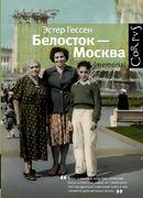 Белосток — Москва.