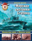 Морские охотники» Сталина. «Неизвестная война» в Финском заливе