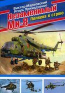 Незаменимый Ми-8. Полвека в строю
