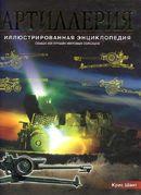 Артиллерия. Иллюстрированная энциклопедия