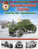Бронеавтомобили Сталина. «Золотой век» бронемашин