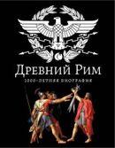 Древний Рим. 1000-летняя биография