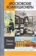 Московские коллекционеры