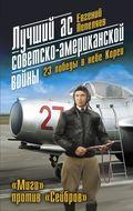 Лучший ас советско-американской войны. 23 победы в небе Кореи