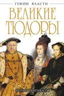 Великие Тюдоры. «Золотой век»
