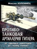 Противотанковая артиллерия Гитлера. От «дверных колотушек» до «убийц танков»