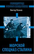 Морской спецназ Сталина. Разведотряд особого назначения