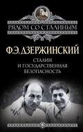 Сталин и Государственная безопасность