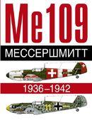 Ме 109. Мессершмитт. 1936-1942