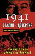 1941: Сталин - дезертир. Почему Вождь сбежал из Кремля?