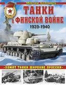 Танки в Финской войне 1939-1940 гг.