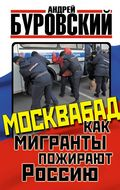 Москвабад. Как мигранты пожирают Россию