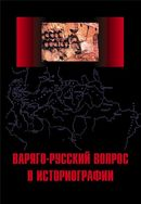 Варяго-русский вопрос в историографии