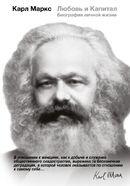 Карл Маркс. Любовь и капитал
