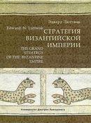 Стратегия Византийской Империи