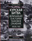 Курская битва. Величайшие в истории танковое сражение. Июль 1943