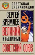 Великий и оболганный Советский Союз. 22 антимифа о советской цивилизации