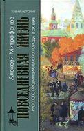 Повседневная жизнь русского провинциального города в XIX веке. Пореформенный период