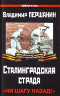 """Сталинградская страда. """"Ни шагу назад!"""""""