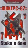 """Юнкерс-87"". Stuka в бою"