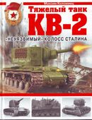 """Тяжелый танк КВ-2. """"Неуязвимый"""" колосс Сталина"""