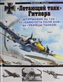 «Летающий танк» Гитлера. Штурмовик Hs 129 – от «самолета поля боя» до «убийцы танков»