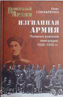 Изгнанная армия. Полвека военной эмиграции. 1920-1970 гг.