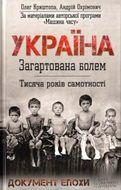 Україна. Загартована болем. Тисяча років самотності