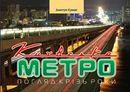 Київське метро. Погляд крізь роки