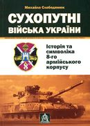Сухопутні війська України. Історія та символіка 8-го армійського корпусу