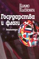 Государства и флаги. Энциклопедия