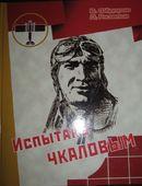 Испытано Чкаловым