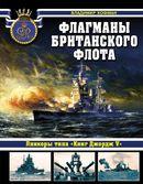 Флагманы британского флота. Линкоры типа «Кинг Джордж V»