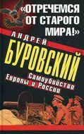 """""""Отречемся от старого мира!"""" Самоубийство Европы и России"""