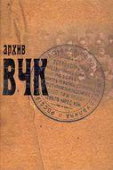 Архив ВЧК: Сборник документов
