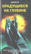 Крадущиеся на глубине. Боевые действия английских подводников во Второй мировой войне. 1940 - 1945 гг.