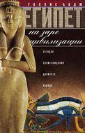 Египет на заре цивилизации. Загадка происхождения древнего народа