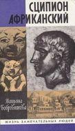 Сципион Африканский. Картины жизни Рима эпохи Пунических войн.