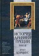 История Древней Греции. Том III