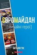 Євромайдан. Звичайні герої