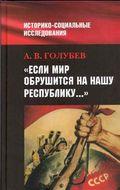 Если мир обрушится на нашу Республику: Советское общество и внешняя угроза в 1920-1940-е гг.