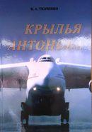 Крылья Антонова