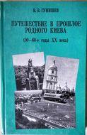Путешествие в прошлое родного Киева (50-60-е годы ХХ века)