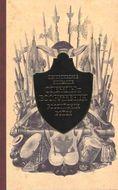 Историческое описание одежды и вооружения российских войск. Часть 2