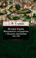 История борьбы Московского княжества с Польско-Литовским. 1462-1508